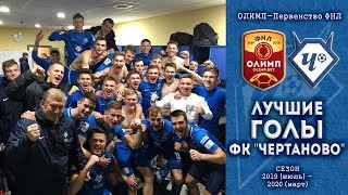 ФК ЧЕРТАНОВО Лучшие голы в сезоне 2019 июль 2020 март