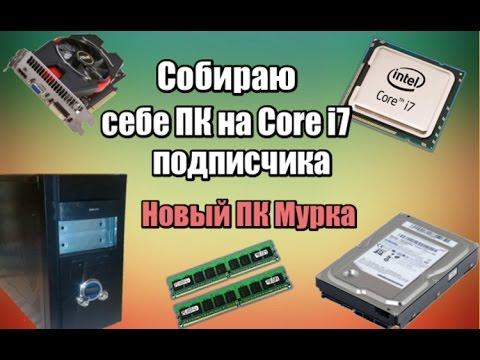 Собрал себе ПК на i7 920 из подарков + Nvidia GTX 550 Ti, Теперь с новым ПК)