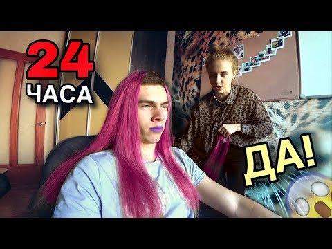 24 ЧАСА ГОВОРЮ ДА СВОЕЙ ДЕВУШКЕ!
