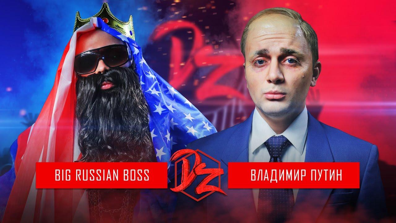 Big Russian Boss VS Владимир Путин | DERZUS BATTLE #1