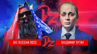 Big Russian Boss VS Vladimir Putin | DERZUS BATTLE