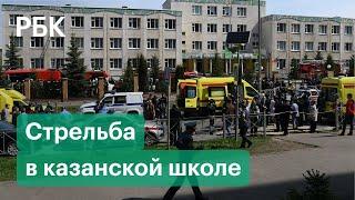Фото Взрыв и стрельба в казанской школе — задержание стрелка: видео с места событий