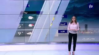 النشرة الجوية الأردنية من رؤيا 20-2-2020 | Jordan Weather
