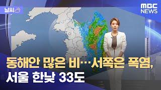 [날씨] 동해안 많은 비…서쪽은 폭염, 서울 한낮 33…