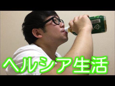 【検証】一週間飲み物を全てヘルシア緑茶に変えたらどれだけ痩せるのか?やってみた