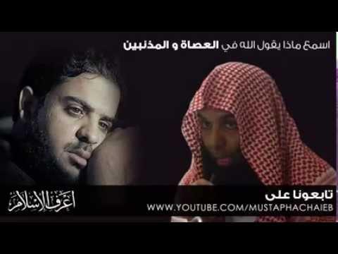 يا من عصيت الله لا تقنط من رحمته شاهد المقطع من روائع الشيخ خالد الراشد