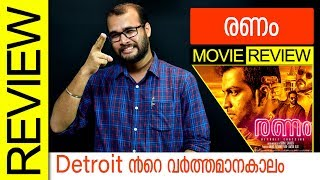 Ranam Malayalam Movie Review by Sudhish Payyanur | Monsoon Media