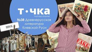 Древнерусская литература Киевской Руси