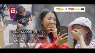 Teaser MV รักแท้ที่แท้ทรู - บอย พนมไพร