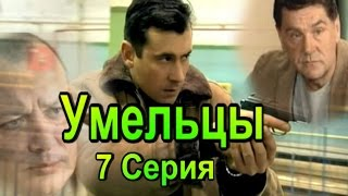 Умельцы 7 Серия