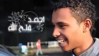 المبدع احمد فتح الله - يا يمة