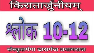 किरातार्जुनीयम्  प्रथम सर्ग श्लोक 10-12