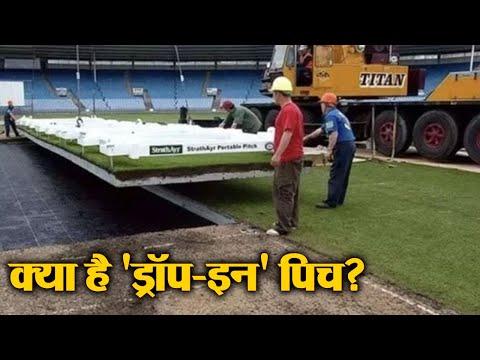 India Vs Australia 2nd Test: What Is 'Drop In' Pitch   वनइंडिया हिंदी