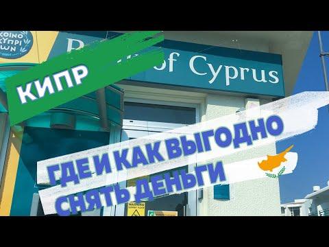 Где и как выгодно снять деньги с карты в банке на Кипрe в Айя-Напе в 2019 году