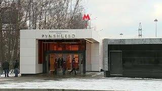 видео Станция метро «Румянцево»