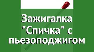 Зажигалка Спичка с пьезоподжигом (BoyScout) обзор 61408 производитель ЛинкГрупп ПТК (Россия)