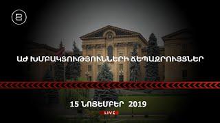 ԱԺ խմբակցությունների ճեպազրույցներ 20/11/2019
