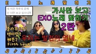 가사 듣고 EXO 노래 맞히기 2탄