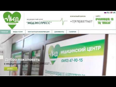 """Медицинский центр """"Медэкспресс"""" г. Севастополь."""