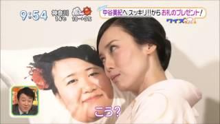 中谷美紀 スッキリ!! 161117 中谷美紀 検索動画 23