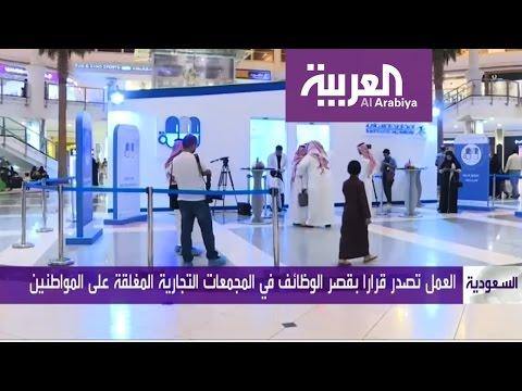 قصر وظائف المولات في السعودية على السعوديين فقط