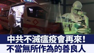 專訪病毒學家哈特菲:瘟疫會再來|新唐人亞太電視|20200518