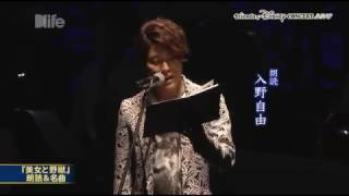 【入野自由】美女と野獣 朗読 入野自由 検索動画 24