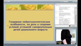 2013-04-02 Гендерный подход в обучении и воспитании