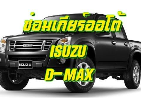 Фото к видео: ISUZU D-MAX/MU-7, JR405E Transmission Rebuild