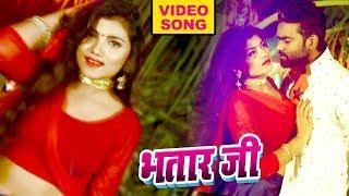 टिटुआ के बनालS भतार - Titu Remix का भतार स्पेशल #Video Song - Bhojpuri Hit Songs 2019