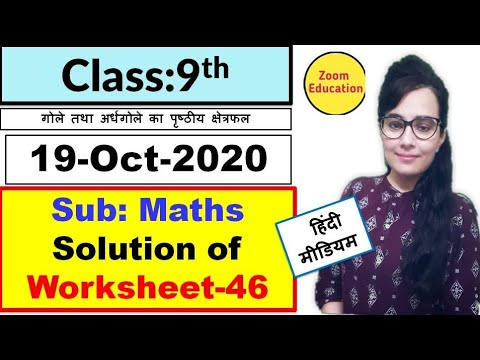 Class 9 Maths worksheet 46 :    Hindi medium || 19 Oct 2020 : maths worksheet 46 : worksheet 46 math