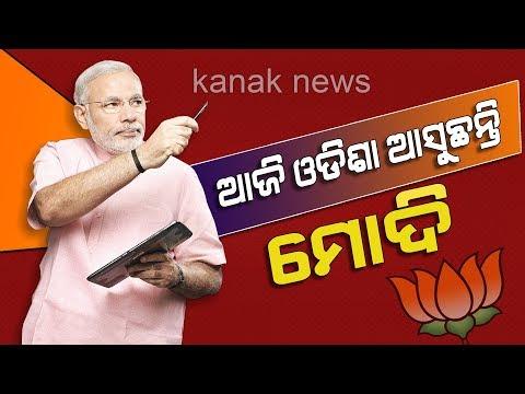 BJP Focus On Odisha: PM Modi To Visit Odisha Today