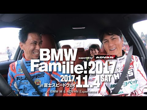 BMW M & ADVAN Experience - BMW Familie! 2017