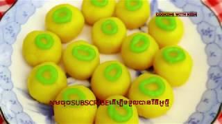 របៀបធ្វើនំស្នេហ៍ចាន់ ឆ្ងាញ់ផ្លែក/Nom Sne Chan [Khmer Dessert]
