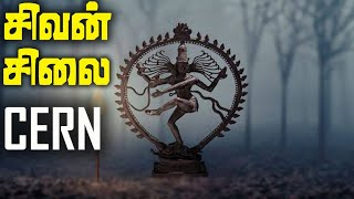 Why Nataraja Statue Is In CERN | Lord Shiva Statue in CERN | MN