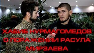Хабиб Нурмагомедов о поражении Расула Мирзаева