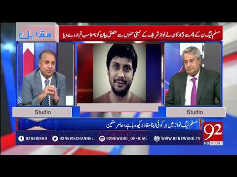 Muqabil | 17 May 2018 | 92NewsHD