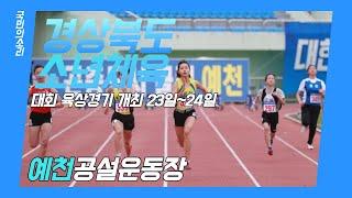 2021 경상북도 소년체육대회 육상경기 개최 예천군청 …