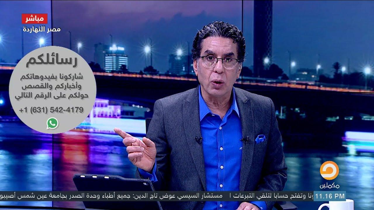 مصر النهاردة نافذة لصوت الناس.. شاهد مع ناصر رسائل جمهور البرنامج