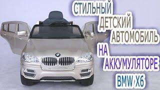 Детский автомобиль на аккумуляторе. Точная копия легенды: детский автомобиль на аккумуляторе bmw x6(Детский автомобиль на аккумуляторе. Точная копия легенды: детский автомобиль на аккумуляторе bmw x6. В..., 2016-08-30T12:56:08.000Z)