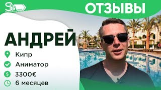 Почему аниматор Андрей выбирает работу на Кипре