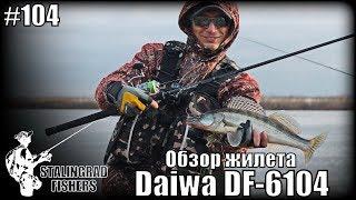 Обзор разгрузочного жилета Daiwa DF-6104