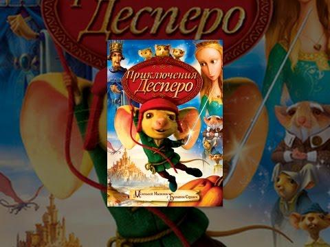 Приключения Десперо. Второй русский ролик
