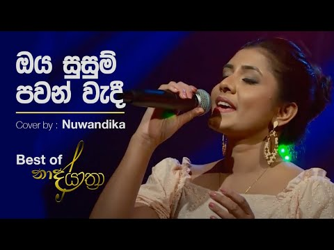 Oya Susum Pawan (ඔය සුසුම් පවන්)   Cover By Nuwandika Senarathne