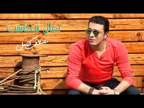مصطفي كامل - تعالي نتحاسب | Mostafa Kamel - Ta'aly Nethaseb  HQ