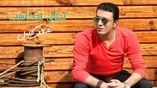 مصطفي كامل - تعالي نتحاسب   Mostafa Kamel - Ta'aly Nethaseb  HQ