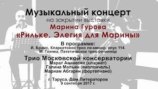 Брамс и Глинка. Играет Трио Московской консерватории