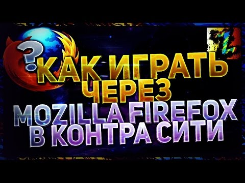 Как играть в Контра Сити через браузер Mozilla Firefox, если не работает Unity Web Player