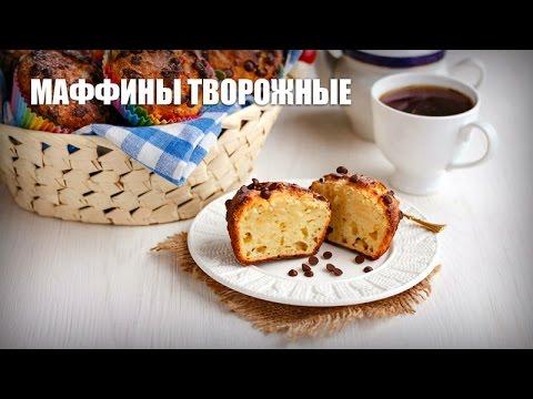 Творожные кексы рецепт с фото