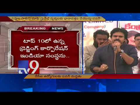 Pawan Kalyan's sensational speech in Vizag || Full video - TV9